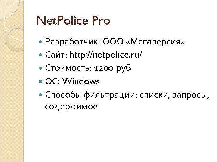 Net. Police Pro Разработчик: ООО «Мегаверсия» Сайт: http: //netpolice. ru/ Стоимость: 1200 руб ОС: