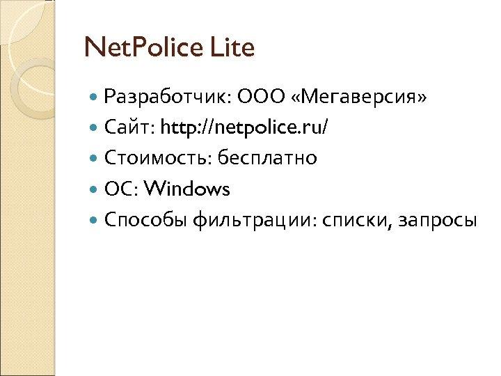 Net. Police Lite Разработчик: ООО «Мегаверсия» Сайт: http: //netpolice. ru/ Стоимость: бесплатно ОС: Windows