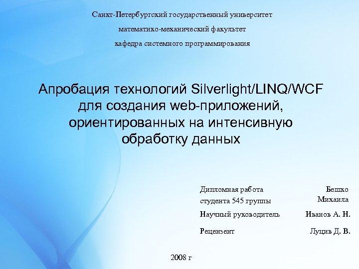 Санкт-Петербургский государственный университет математико-механический факультет кафедра системного программирования Апробация технологий Silverlight/LINQ/WCF для создания web-приложений,