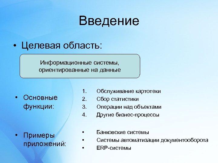 Введение • Целевая область: Информационные системы, ориентированные на данные • Основные функции: 1. 2.