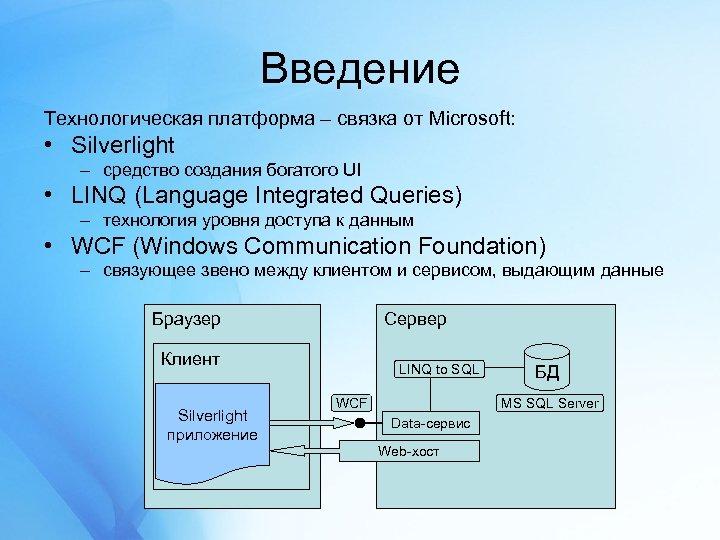 Введение Технологическая платформа – связка от Microsoft: • Silverlight – средство создания богатого UI