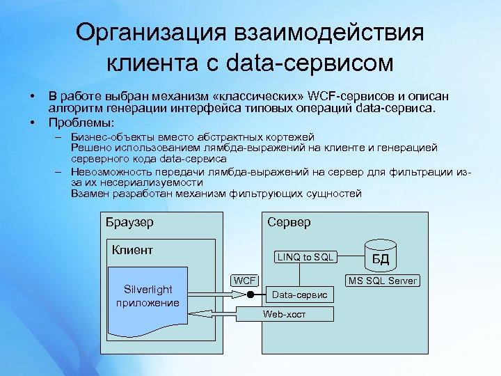 Организация взаимодействия клиента с data-сервисом • • В работе выбран механизм «классических» WCF-сервисов и