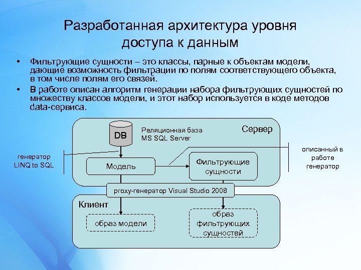 Разработанная архитектура уровня доступа к данным • • Фильтрующие сущности – это классы, парные