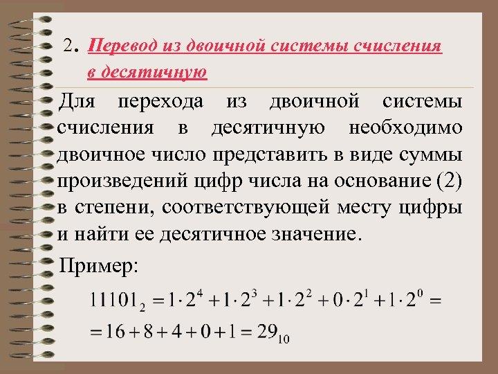 2. Перевод из двоичной системы счисления в десятичную Для перехода из двоичной системы счисления