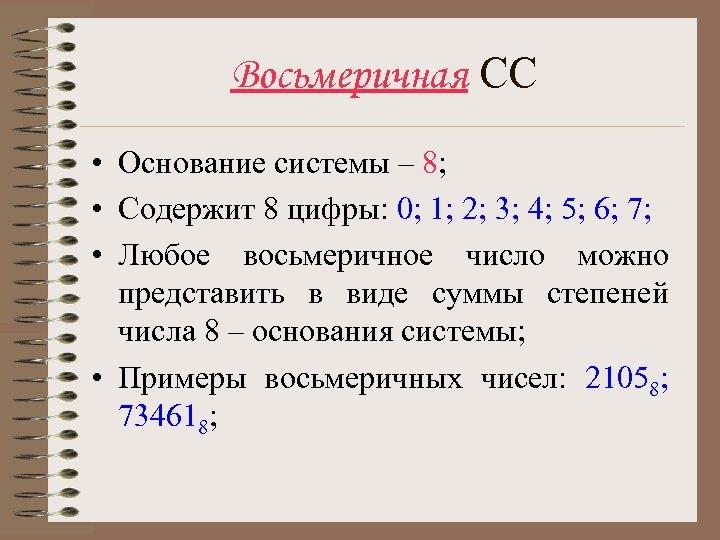 Восьмеричная СС • Основание системы – 8; • Содержит 8 цифры: 0; 1; 2;