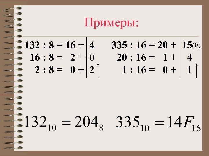 Примеры: 132 : 8 = 16 + 4 16 : 8 = 2 +