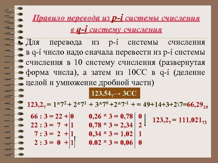 Правило перевода из p-i системы счисления в q-i систему счисления • Для перевода из
