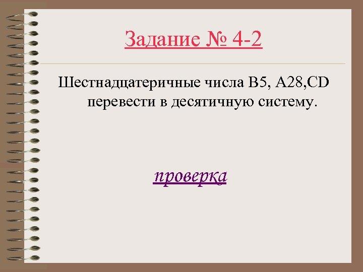 Задание № 4 -2 Шестнадцатеричные числа B 5, A 28, CD перевести в десятичную