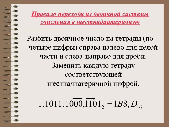 Правило перехода из двоичной системы счисления в шестнадцатеричную Разбить двоичное число на тетрады (по