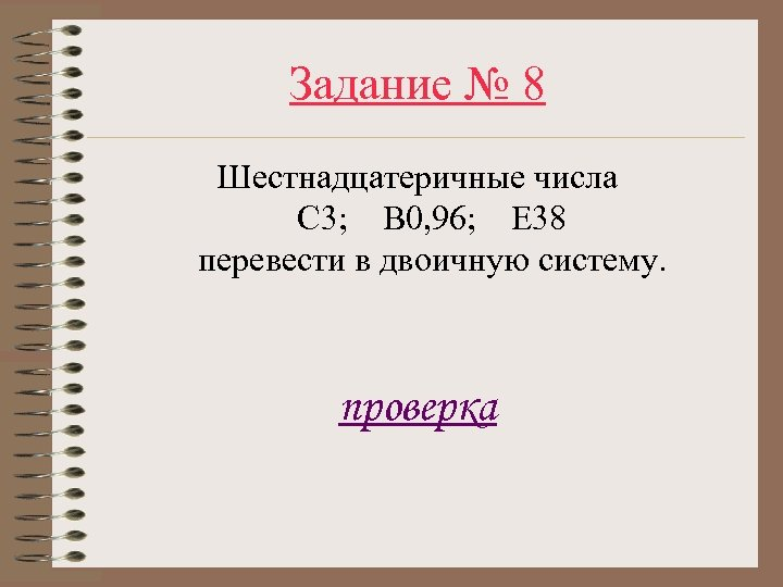 Задание № 8 Шестнадцатеричные числа C 3; B 0, 96; E 38 перевести в