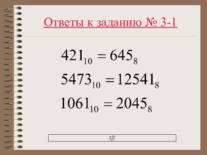 Ответы к заданию № 3 -1