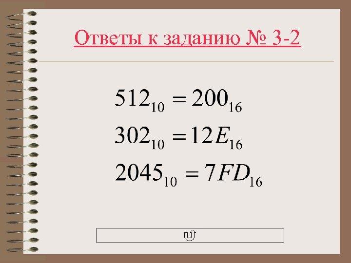 Ответы к заданию № 3 -2