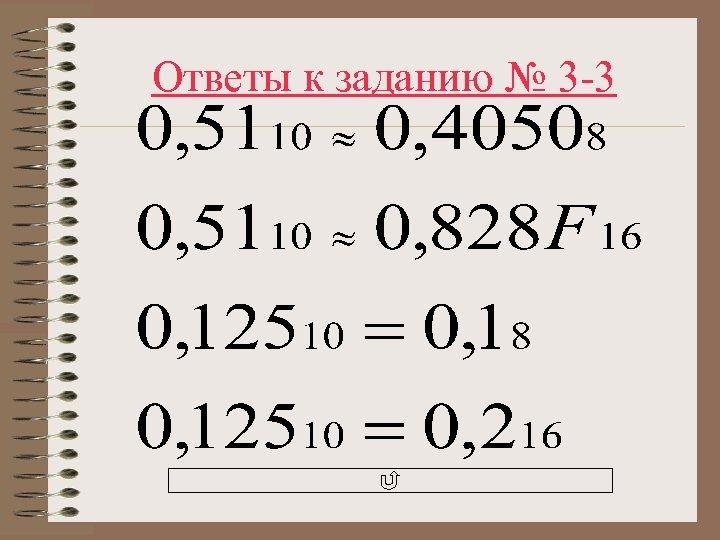Ответы к заданию № 3 -3