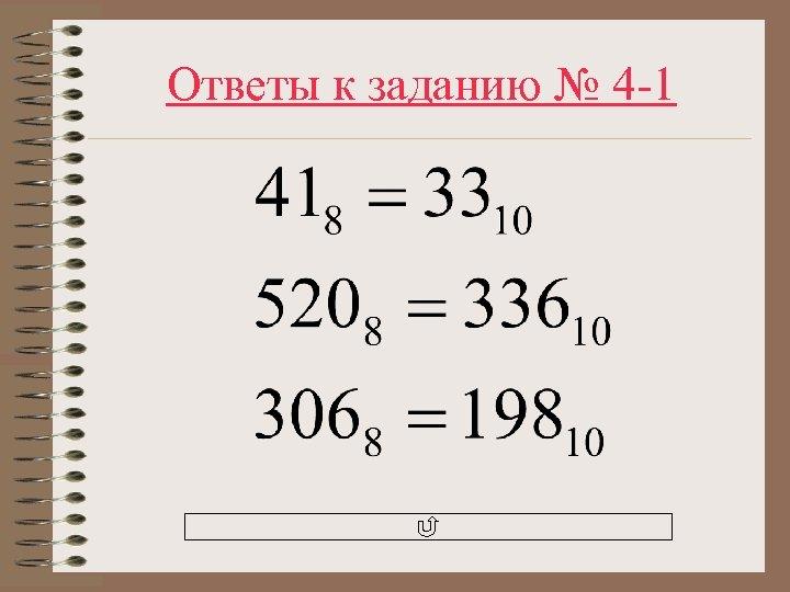 Ответы к заданию № 4 -1