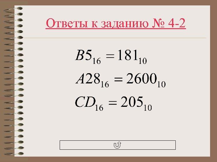Ответы к заданию № 4 -2