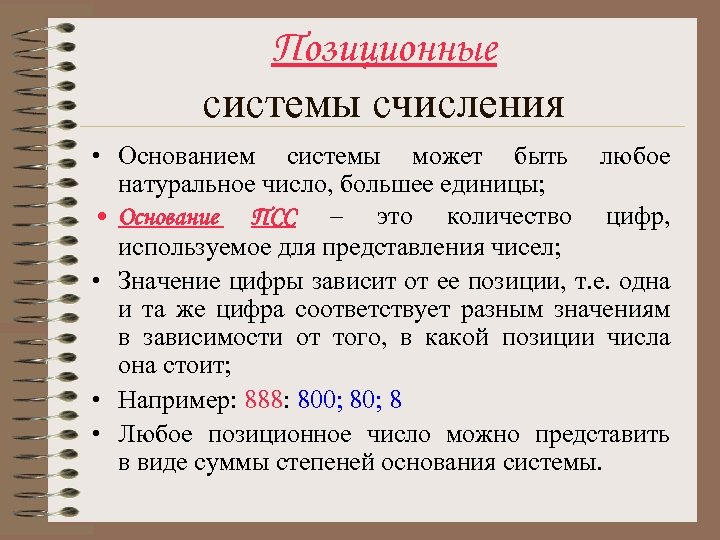 Позиционные системы счисления • Основанием системы может быть любое натуральное число, большее единицы; •