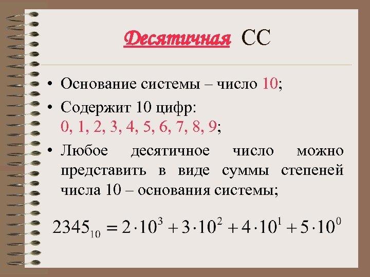 Десятичная СС • Основание системы – число 10; • Содержит 10 цифр: 0, 1,