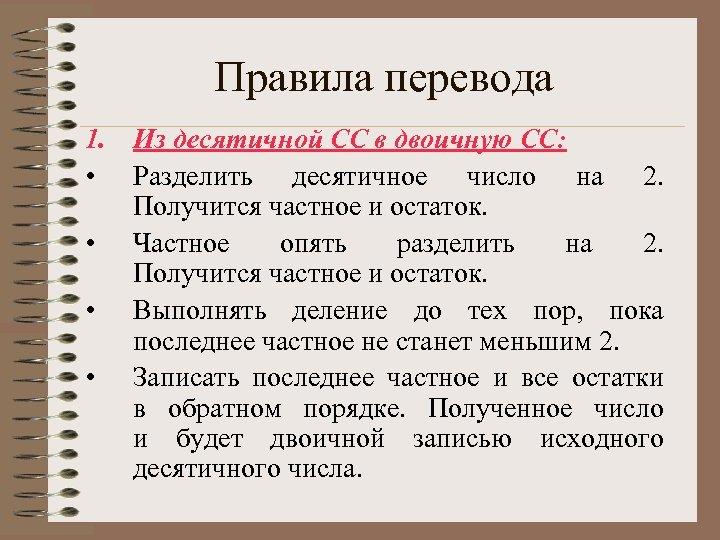 Правила перевода 1. Из десятичной СС в двоичную СС: • Разделить десятичное число на