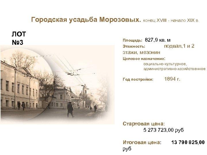 Городская усадьба Морозовых. конец XVIII - начало XIX в ЛОТ № 3 Площадь: 827,