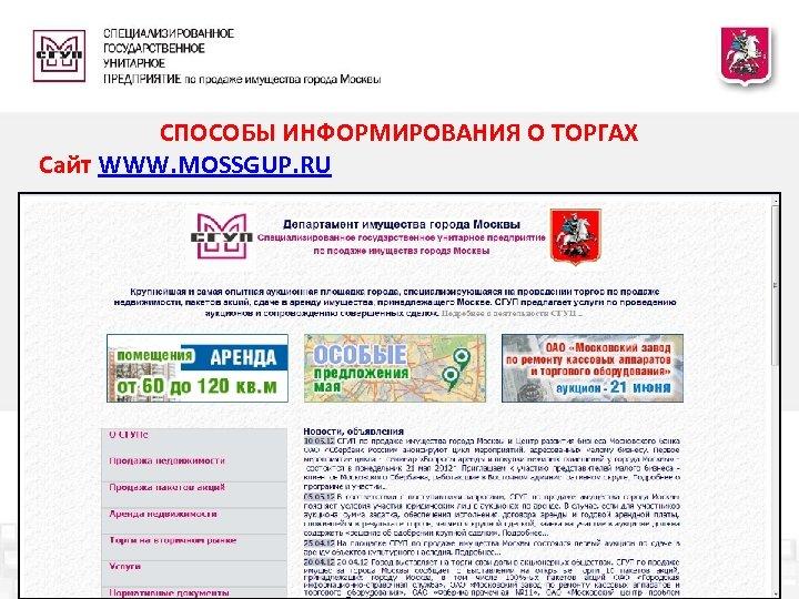 СПОСОБЫ ИНФОРМИРОВАНИЯ О ТОРГАХ Сайт WWW. MOSSGUP. RU