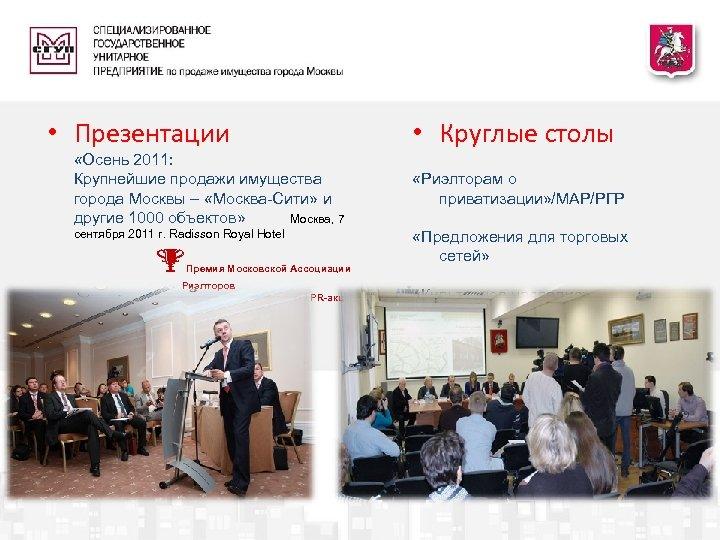 • Презентации «Осень 2011: Крупнейшие продажи имущества города Москвы – «Москва-Сити» и другие