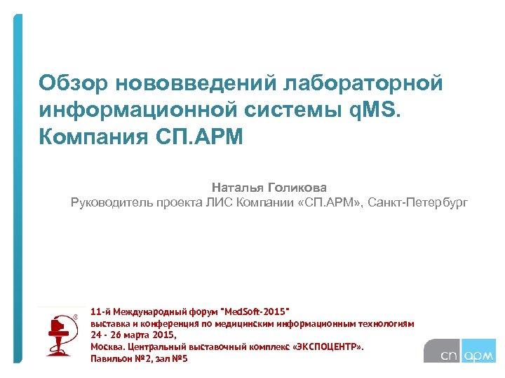 Обзор нововведений лабораторной информационной системы q. MS. Компания СП. АРМ Наталья Голикова Руководитель проекта