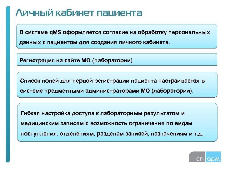 Личный кабинет пациента В системе q. MS оформляется согласие на обработку персональных данных с