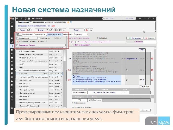 Новая система назначений Проектирование пользовательских закладок-фильтров для быстрого поиска и назначения услуг.