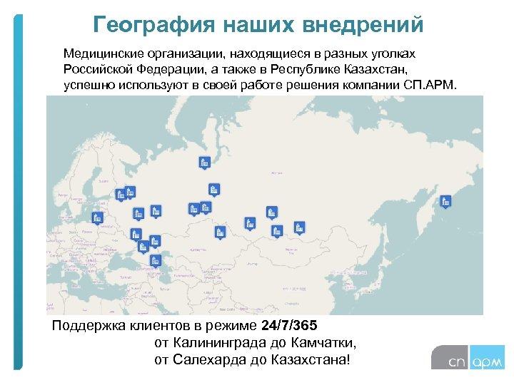 География наших внедрений Медицинские организации, находящиеся в разных уголках Российской Федерации, а также в