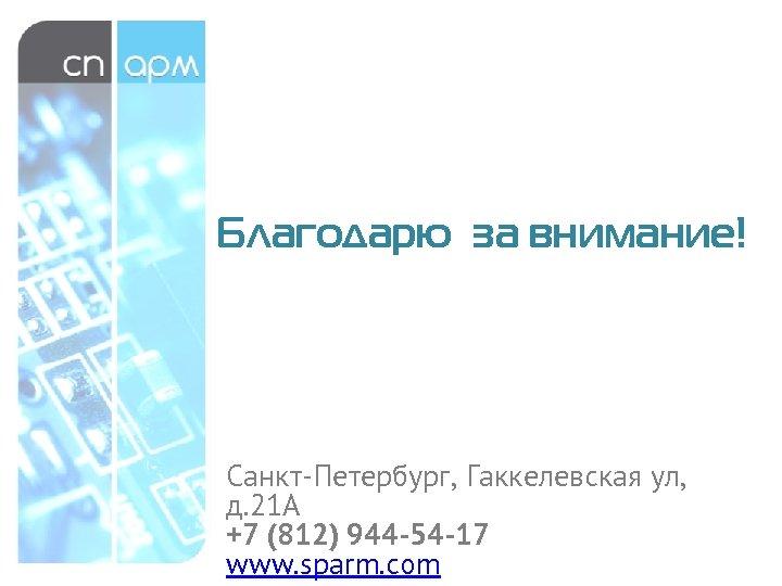 Благодарю за внимание! Санкт-Петербург, Гаккелевская ул, д. 21 А +7 (812) 944 -54 -17