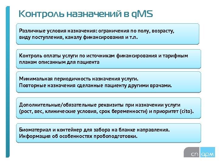 Контроль назначений в q. MS Различные условия назначения: ограничения по полу, возрасту, виду поступления,