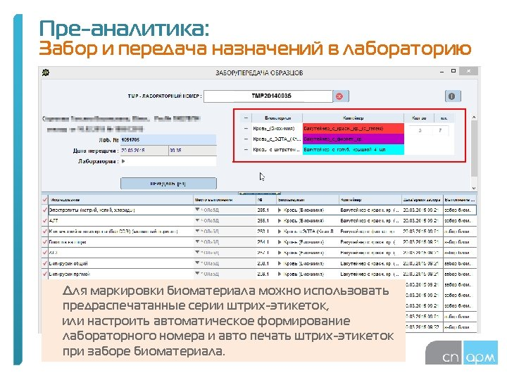 Пре-аналитика: Забор и передача назначений в лабораторию Для маркировки биоматериала можно использовать предраспечатанные серии
