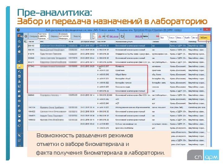 Пре-аналитика: Забор и передача назначений в лабораторию Возможность разделения режимов отметки о заборе биоматериала