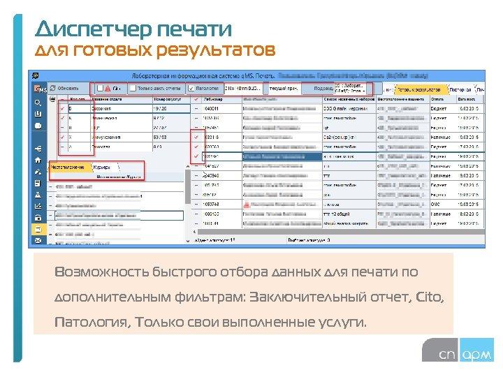 Диспетчер печати для готовых результатов Возможность быстрого отбора данных для печати по дополнительным фильтрам: