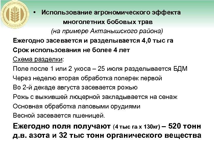 • Использование агрономического эффекта многолетних бобовых трав (на примере Актанышского района) Ежегодно засевается