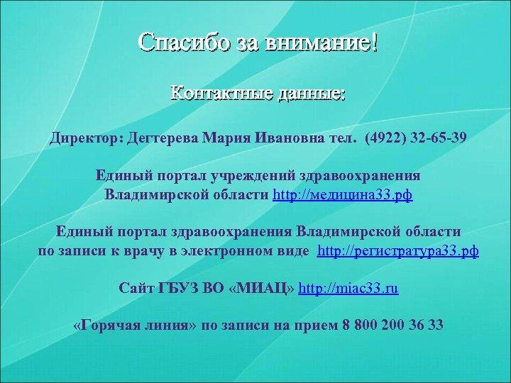 Спасибо за внимание! Контактные данные: Директор: Дегтерева Мария Ивановна тел. (4922) 32 -65 -39