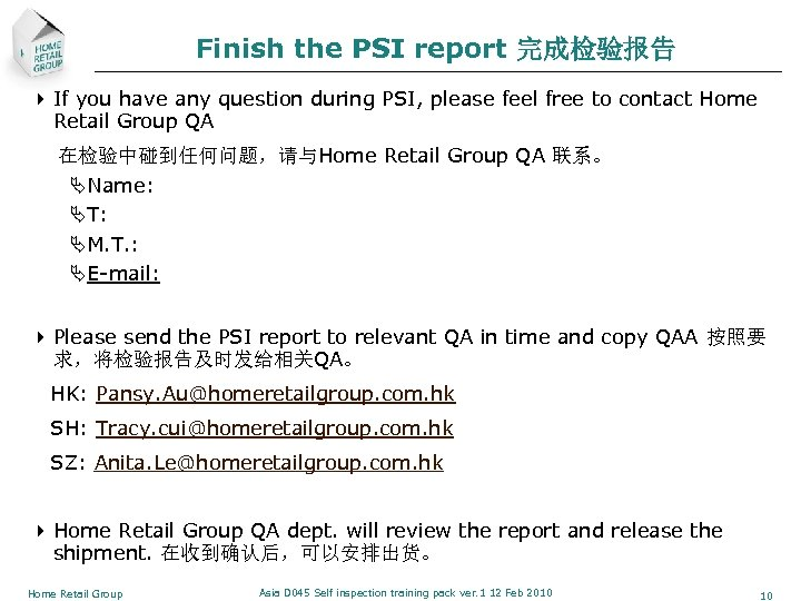 Finish the PSI report 完成检验报告 4 If you have any question during PSI, please