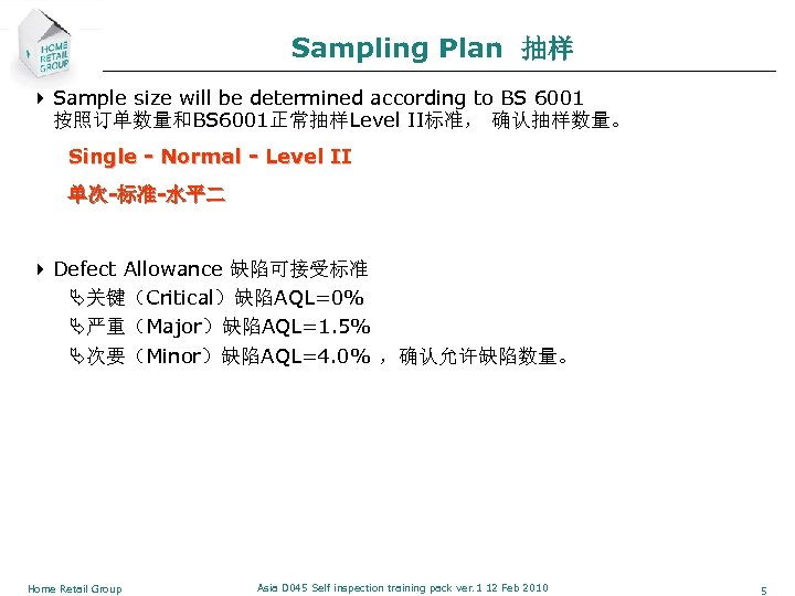 Sampling Plan 抽样 4 Sample size will be determined according to BS 6001 按照订单数量和BS