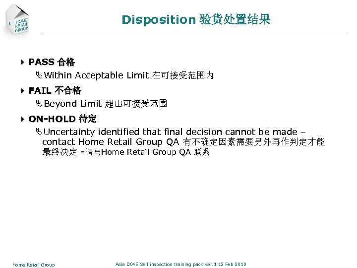 Disposition 验货处置结果 4 PASS 合格 ÄWithin Acceptable Limit 在可接受范围内 4 FAIL 不合格 ÄBeyond Limit
