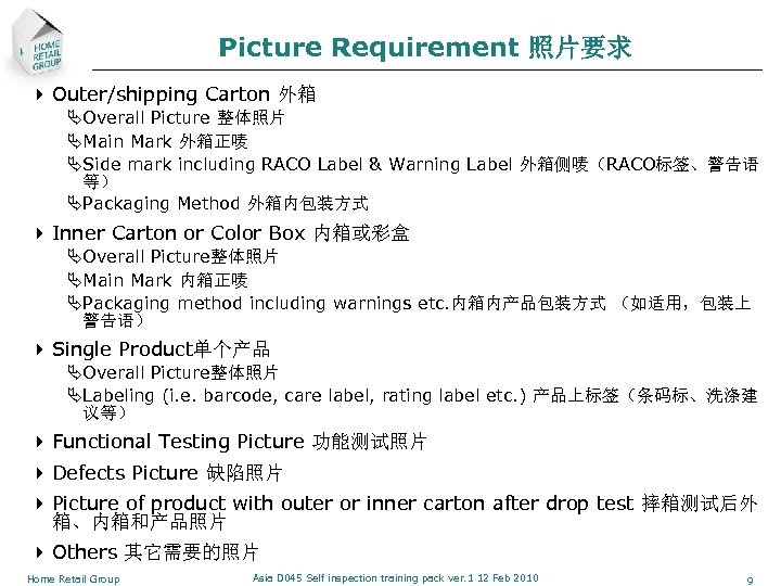 Picture Requirement 照片要求 4 Outer/shipping Carton 外箱 ÄOverall Picture 整体照片 ÄMain Mark 外箱正唛 ÄSide