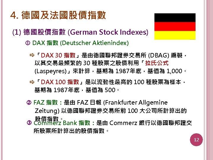 4. 德國及法國股價指數 (1) 德國股價指數 (German Stock Indexes) DAX 指數 (Deutscher Aktienindex) 「DAX 30 指數」是由德國聯邦證券交易所