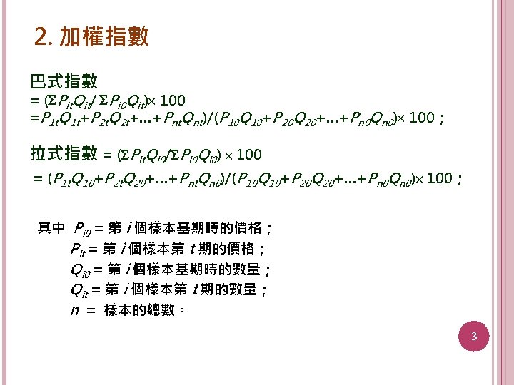 2. 加權指數 巴式指數 = ( Pit. Qit/ Pi 0 Qit) 100 =P 1 t.