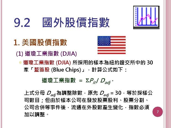 9. 2 國外股價指數 1. 美國股價指數 (1) 道瓊 業指數 (DJIA) ◎ 道瓊 業指數 (DJIA) 所採用的樣本為紐約證交所中的 30