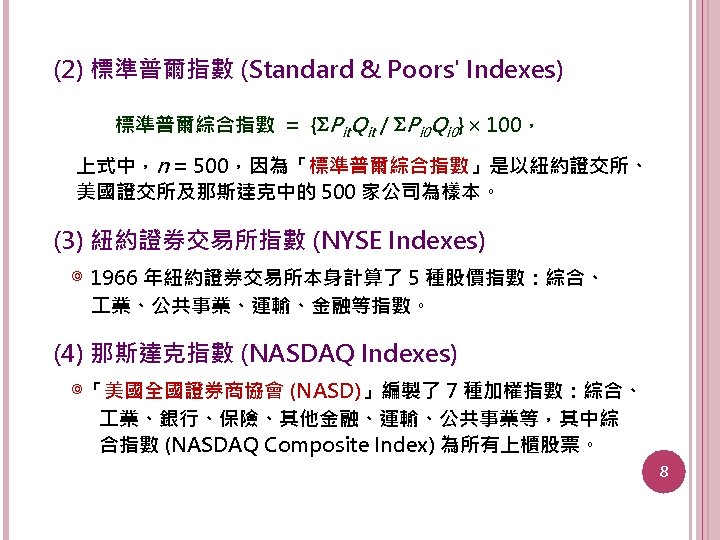 (2) 標準普爾指數 (Standard & Poors' Indexes) 標準普爾綜合指數 = { Pit. Qit / Pi 0