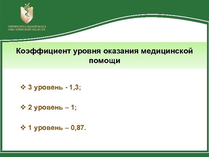 Коэффициент уровня оказания медицинской помощи v 3 уровень - 1, 3; v 2 уровень