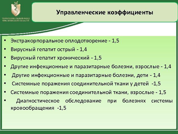 Управленческие коэффициенты • • Экстракорпоральное оплодотворение - 1, 5 Вирусный гепатит острый - 1,