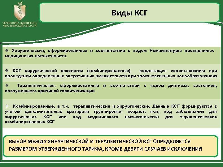 Виды КСГ v Хирургические, сформированные в соответствии с кодом Номенклатуры проведенных медицинских вмешательств. v