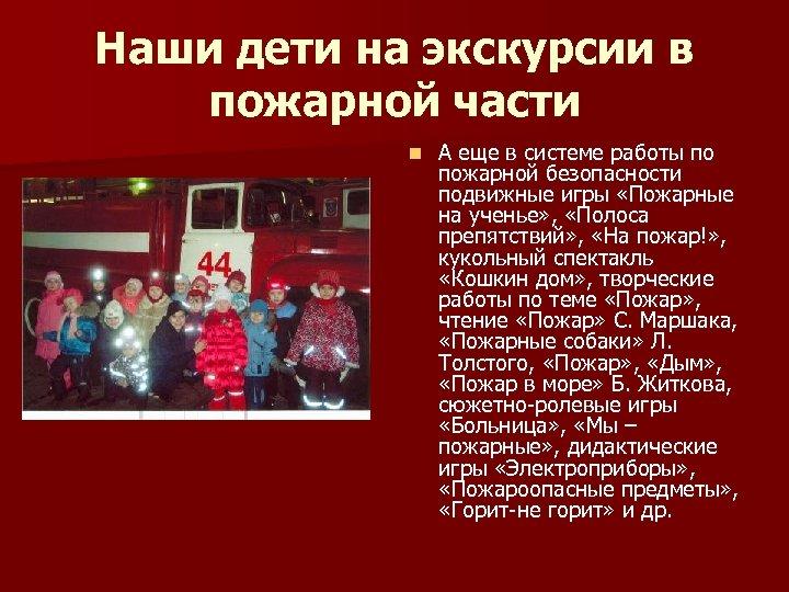 Наши дети на экскурсии в пожарной части n А еще в системе работы по