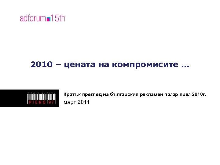 2010 – цената на компромисите. . . Кратък преглед на българския рекламен пазар през