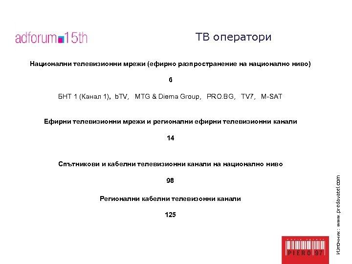 ТВ оператори Национални телевизионни мрежи (ефирно разпространение на национално ниво) 6 БНТ 1 (Канал